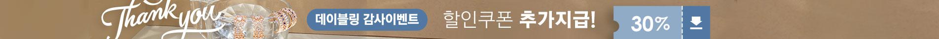 데이블링정식런칭후2-pc띠배너-20190509