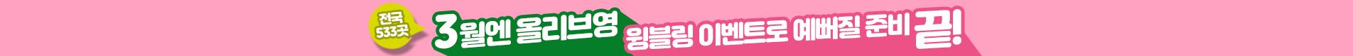 3월엔드-pc띠배너-20190227